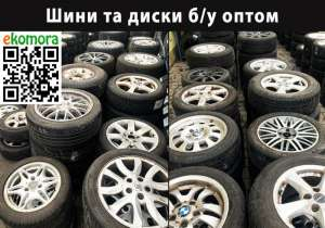 Автошини та диски б/у ОПТОМ. Колеса в зборі, шини, автошины, резина ОПТ - изображение 1