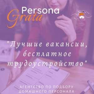 Агентство Persona Grata. Трудоустройство специалистов в сфере домашнего персонала - изображение 1