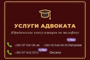 Адвокат Днепр. Юридические услуги и консультация. - изображение 1