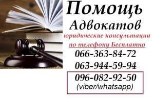 Адвокат Запорожье. Помощь в составлении документов - изображение 1