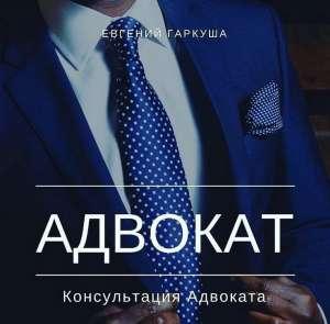 Адвокат Киев. Консультация адвоката. - изображение 1