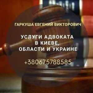 Адвокат по ДТП у Києві Юрист по ДТП Київ. - изображение 1