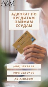 Адвокат по кредитным спорам, юрист по кредитам, займам, ссудам Харьков - изображение 1