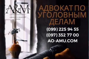 Адвокат по уголовным делам, защита в суде Харьков - изображение 1