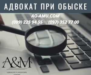 Адвокат по уголовным делам, защита при обыске Харьков - изображение 1