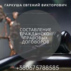 Адвокат по финансовым вопросам и банковским делам. - изображение 1