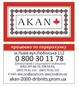 """""""АКАН"""" оптовая продажа бытовой химии. - изображение 1"""