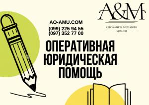 АО «Адвокаты и медиаторы Украины», г. Харьков - изображение 1