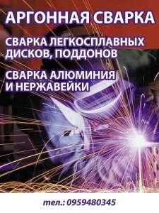 Аргонная сварка, ремонт и восстановление изделий из нержавеющей стали - изображение 1
