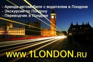 Аренда автомобиля с водителем в Лондоне - изображение 1