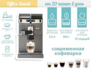 Аренда кофейного аппарата Киев. Кофемашина для офиса аренда - изображение 1