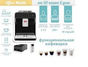 Аренда кофемашины для офиса Киев - изображение 1
