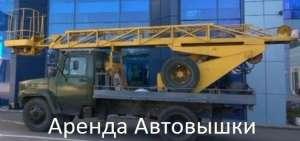 Арендовать автовышку в Киеве. Услуги автовышки 17 м - изображение 1