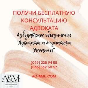 Бесплатная правовая помощь, адвокат, юрист Харьков - изображение 1