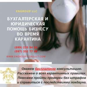 Бесплатная правовая помощь бизнесу Харьков и обл - изображение 1