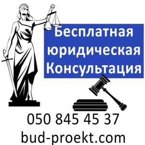 Бесплатная юридическая Консультация - изображение 1
