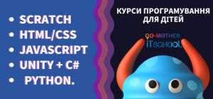 Бесплатное занятие по программированию для детей в Киеве - изображение 1