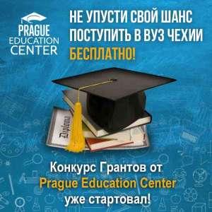 Бесплатное образование в Чехии. Конкурс грантов. - изображение 1