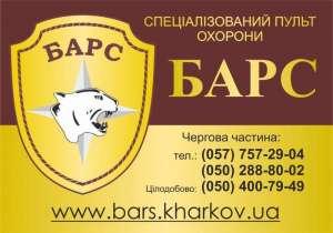 Бесплатно установка охранной сигнализации, Харьков - изображение 1
