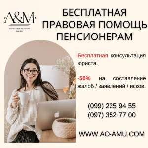 Бесплатный юрист по пенсиям Харьков и область - изображение 1