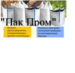 Биг-Бэги от производителя. Купить Биг Бєги в Украине - изображение 1