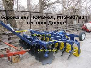 борона АГД-2,1-2.5 для ЮМЗ-6Л, МТЗ-80/82 - изображение 1
