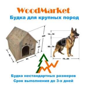 Будка для собаки от производителя, - WoodMarket - изображение 1