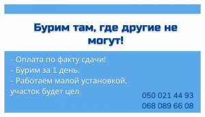 Бурение скважин на воду в Харькове и области - изображение 1