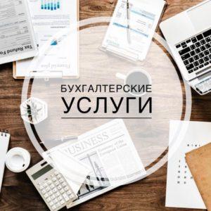 Бухгалтерские услуги для ФОП на едином налоге - изображение 1