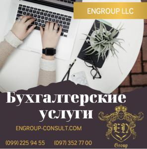 Бухгалтерские услуги. Налоговый учет Харьков - изображение 1