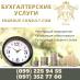 Бухгалтер, юрист, адвокат, консультация Харьков. Бухгалтерия, аудит - Услуги