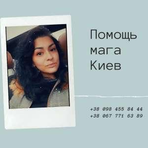 Быстрая магическая помощь в любой ситуации Киев - изображение 1