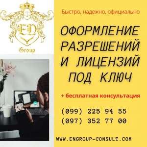 Быстрое получение разрешений и лицензий Харьков - изображение 1