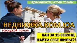 Быстро продам квартиру на nedvizka - изображение 1