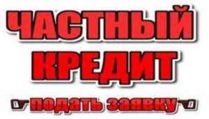Быстрый кредит Киев. Взять кредит наличными от 1, 5% под залог - изображение 1