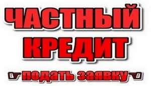 Быстрый кредит Киев. Кредит под залог квартиры. - изображение 1