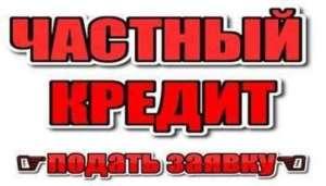 Быстрый кредит наличными. Кредит под залог недвижимости. Киев - изображение 1