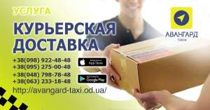 Быстpoe и дoступное такси в Одессе Авангард - изображение 1
