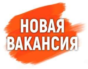 Вакансия. Для жителей Донбасса - изображение 1