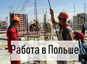 ВАКАНСИЯ: Монтажники металлоконструкций. Работа в Польше 2019. - изображение 1