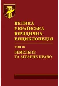 Велика українська юридична енциклопедія. У 20-ти томах. Том 16. Земельне та аграрне право - изображение 1