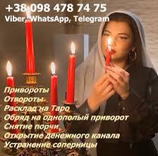 Вернуть любимого Казань. Хорошая гадалка Анжела - изображение 1