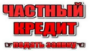 Взять кредит под залог квартиры Киев. - изображение 1