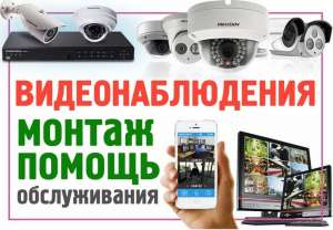 Видеонаблюдение Харьков. - изображение 1
