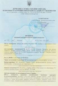Висновок СЕС, гігіенічний, санітарний сертифікат - изображение 1