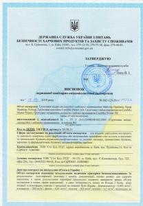 висновок СЕС Держпродспоживслужби, сертифікат, УКРСЕПРО, протоколи випробувань продуктів - изображение 1