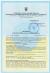 Перейти к объявлению: висновок СЕС Держпродспоживслужби, сертифікат, УКРСЕПРО, протоколи випробувань продуктів