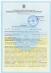 висновок СЕС Держпродспоживслужби, сертифікат, УКРСЕПРО, протоколи випробувань продуктів - изображение 2
