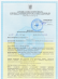 висновок СЕС Держпродспоживслужби, сертифікат, УКРСЕПРО, протоколи випробувань продуктів - изображение 3