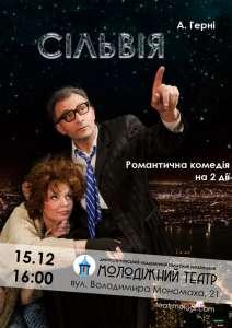 Вистави 15 та 16 грудня у Молодіжному театрі м. Дніпро - изображение 1